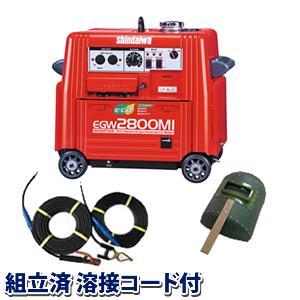 やまびこ(新ダイワ) ガソリンエンジン溶接機 EGW2800MI 135A(キャプタイヤコード20M+10M付き) [個人宅配送不可]【在庫有り】