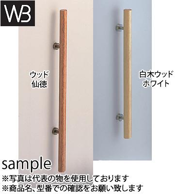 シロクマ(WB) ドアー取手 ウッド 丸型取手 両面用 No-113 800mm ウッド・仙徳