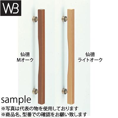 シロクマ(WB) ドアー取手 角棒取手 両面用 No-190 400mm 仙徳・ライトオーク