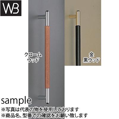 シロクマ(WB) ドアー取手 T形丸棒取手 両面用 No-256 600mm クローム/ウッド