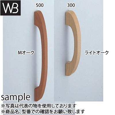 シロクマ(WB) ドアー取手 自然木弓形取手 両面用 No-311 500mm Mオーク