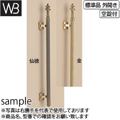 シロクマ(WB) プッシュプルハンドル パラディ(右) SPP-17R 大 仙徳