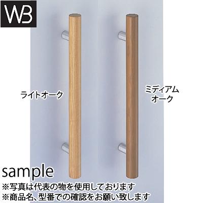 シロクマ(WB) ドアー取手 自然木丸型取手 両面用 No-222 600mm ライトオーク