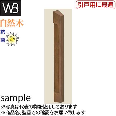 シロクマ(WB) ドアー取手 エチュード取手 両面用 No-620 425mm ミディアムオーク