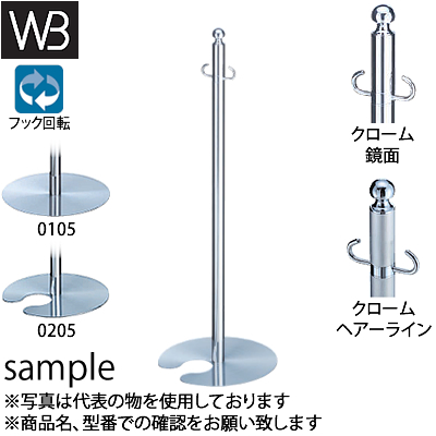 シロクマ(WB) フロアパーティションポール FPP-0105 φ32×855mm φ300 クローム/鏡面