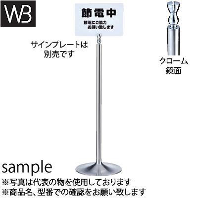 シロクマ(WB) サインポール FPP-1090 φ32×895mm φ300 クローム/鏡面 板厚5mm用