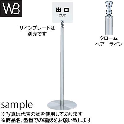 シロクマ(WB) サインポール FPP-0190 φ32×895mm φ300 クローム/ヘアーライン 板厚5mm用