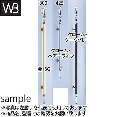 シロクマ(WB) ドアー取手 アリエル取手(右) 両面用 No-260R 425mm 金・SG