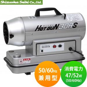 静岡製機 強力熱風ヒーター(ジェットヒーター) HG-30RS HOTGUN(ホットガン) 50/60Hz兼用【在庫有り】【あす楽】