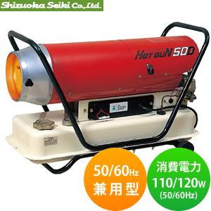 静岡製機 強力熱風ヒーター(ジェットヒーター) HG-50D HOTGUN(ホットガン) 50/60Hz兼用 [時間指定不可]【在庫有り】