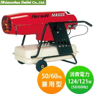 静岡製機 強力熱風ヒーター(ジェットヒーター) HG-MAXDII HOTGUN(ホットガン) 50/60Hz兼用 [個人宅配送不可]【在庫有り】