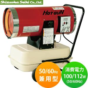 静岡製機 強力熱風ヒーター(ジェットヒーター) HG-NX HOTGUN(ホットガン) 50/60Hz兼用 [個人宅配送不可]