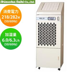 静岡製機 気化式加湿器 HSE-551 [個人宅配送不可]