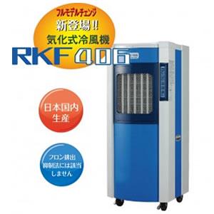 静岡製機 気化式冷風機 RKF-406 使用目安人数:2~4人 [個人宅配送不可]