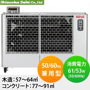 静岡製機 遠赤外線灯油ヒーター ホカット SE-150 50/60Hz兼用 [個人宅配送不可]