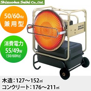 静岡製機 赤外線式灯油ヒーター VAL6-KBS バルシックス 50/60Hz兼用 [個人宅配送不可]