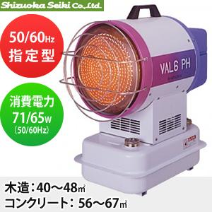 静岡製機 赤外線式灯油ヒーター VAL6-PH バルシックス 50Hz指定 [個人宅配送不可]【在庫有り】