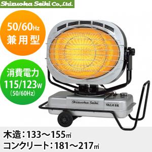 静岡製機 赤外線式灯油ヒーター VAL6-SR バルシックス 50/60Hz兼用 [個人宅配送不可]