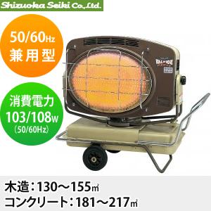 静岡製機 赤外線式灯油ヒーター VAL6-YDK バルシックス 50/60Hz兼用 [個人宅配送不可]