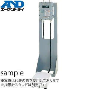 エー・アンド・ディ(A&D) ST150K06-FP 耐圧防爆構造防爆計量システム [ひょう量:150kg]