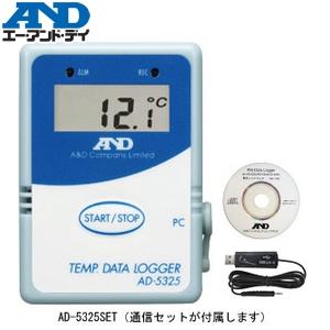 エー・アンド・ディ(A&D) AD-5325SET 温度データロガー 専用通信セット付
