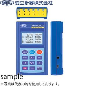 安立計器 AM-8000K 6chコンパクトサーモロガー センサ別売 6点温度・USB通信・標準インターバルモデル(校正証明書付)
