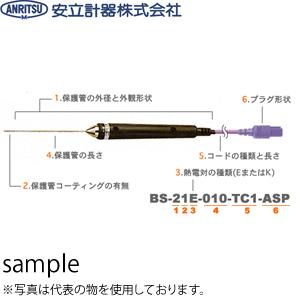 安立計器 BS-21K-010-TC1-ASP : HD-1100E用セット校正(100・200・300度) 試験成績書・校正証明書付き