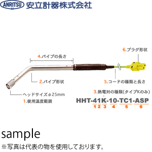 安立計器 HHT-52K-05-TC2-ANP 一般静止表面用センサ 耐久形高温用 パイプ形状 45° 返品保証 楽天年間ランキング受賞 SBおゆうぎ会 お支払い方法について 出産内祝 販促ツールに♪お見舞