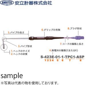 安立計器 S-411E-00-1-TPC1-ASP 一般静止表面用センサ 微小表面用・高性能 パイプ形状:ストレート