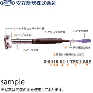 安立計器 S-551K-01-1-TPC1ASP 高性能 移動・回転表面用温度センサ 高性能 安立計器 滑りガード中温タイプ S-551K-01-1-TPC1ASP・ストレート, DVD Direct:f15fa132 --- sunward.msk.ru