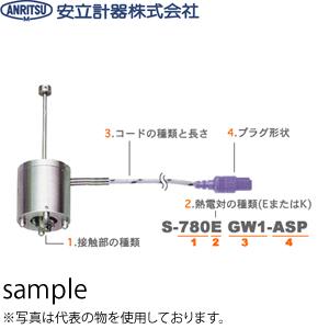 安立計器 S-770K-GW1-ASP 一般静止表面用センサ 自重形・高性能 低温用接触部(-50~300℃)