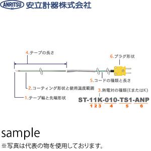安立計器 ST-11K-008-TS1-ASP 多目的・特殊用途用温度センサ テープ形 テープ:尖り標準幅タイプ