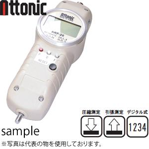 アトニック ARF-20 標準型デジタルフォースゲージ 計測表示範囲:0~200.0N/0~20.00kgf/0~44.00lbf