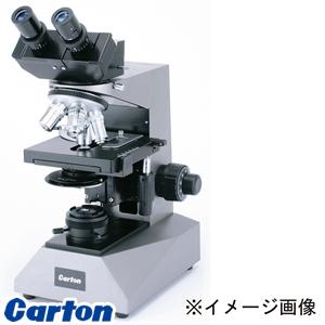 カートン光学(Carton) M9251 大型生物位相差顕微鏡DIN 双眼タイプ CZNB