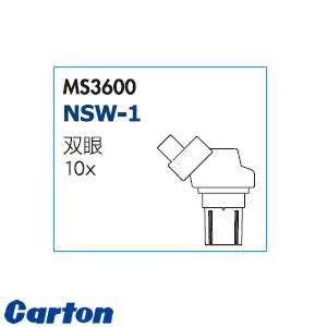 カートン光学(Carton) MS3600 実体顕微鏡ヘッド単体 NSW-1