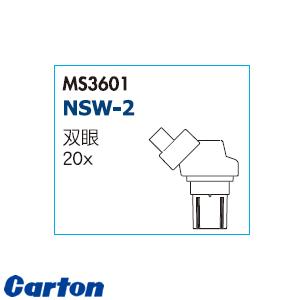 カートン光学(Carton) MS3601 実体顕微鏡ヘッド単体 NSW-2