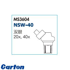 カートン光学(Carton) MS3604 実体顕微鏡ヘッド単体 NSW-40