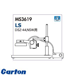 カートン光学(Carton) MS3619 実体顕微鏡用スタンド単体 LSスタンド