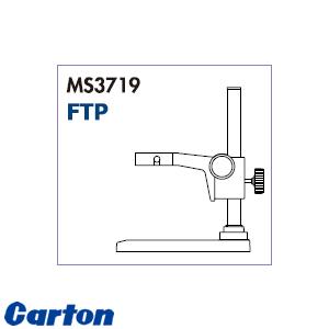 カートン光学(Carton) MS3719 実体顕微鏡用スタンド単体