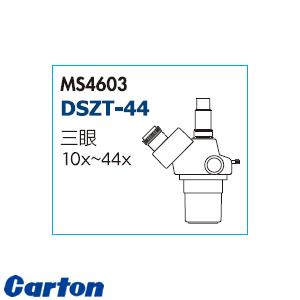 カートン光学(Carton) MS4603 実体顕微鏡ヘッド単体 DSZT-44