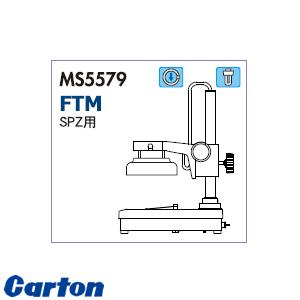 カートン光学(Carton) MS5579 実体顕微鏡用スタンド単体 FTM