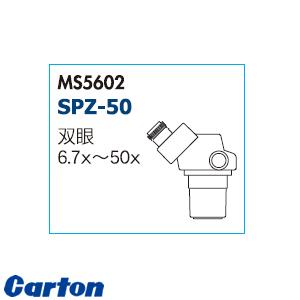 カートン光学(Carton) MS5602 実体顕微鏡ヘッド単体 SPZ-50