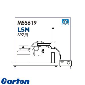 カートン光学(Carton) MS5619 実体顕微鏡用スタンド単体 LSM