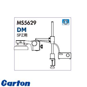 カートン光学(Carton) MS5629 実体顕微鏡用スタンド単体 DM