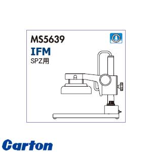 カートン光学(Carton) MS5639 実体顕微鏡用スタンド単体 IFM