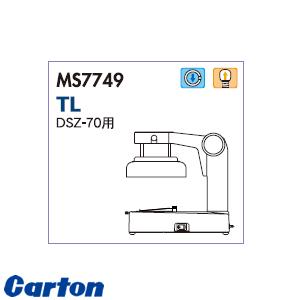 カートン光学(Carton) MS7749 実体顕微鏡用スタンド単体 TL