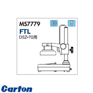 カートン光学(Carton) MS7779 実体顕微鏡用スタンド単体 FTL
