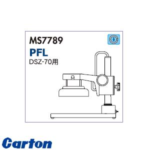 カートン光学(Carton) MS7789 実体顕微鏡用スタンド単体 PFL