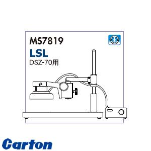 カートン光学(Carton) MS7819 実体顕微鏡用スタンド単体 LSL