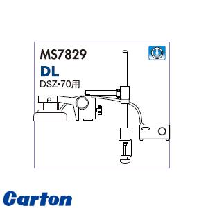 カートン光学(Carton) MS7829 実体顕微鏡用スタンド単体 DL